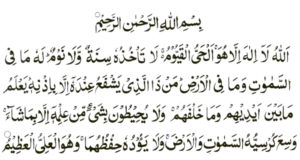 Al Quran ayatul kursi image