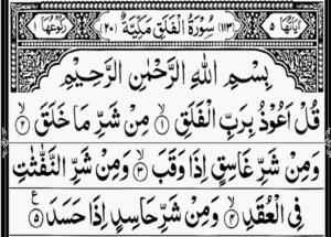Al Quran surah falaq